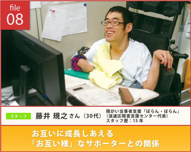 story_catch_fujii