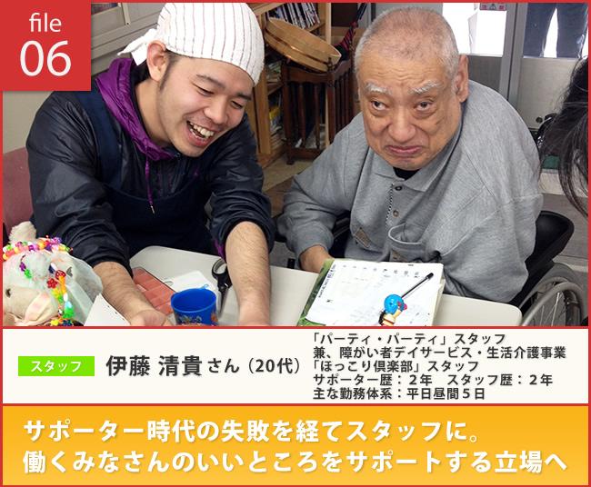 story_catch_ito