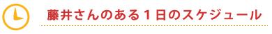 藤井さんのある1日のスケジュール