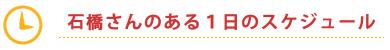 story_schedule_ishibashi